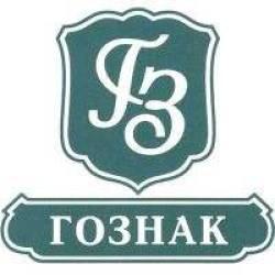 Гознак (Росія)