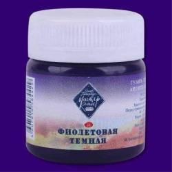 606 Фіолетова темна гуаш МК