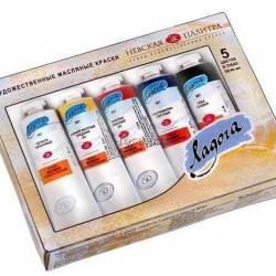 Набір олійних фарбк  Ладога  5 кольорів, 60 мл